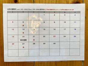 ◎9月の営業日のお知らせ◎